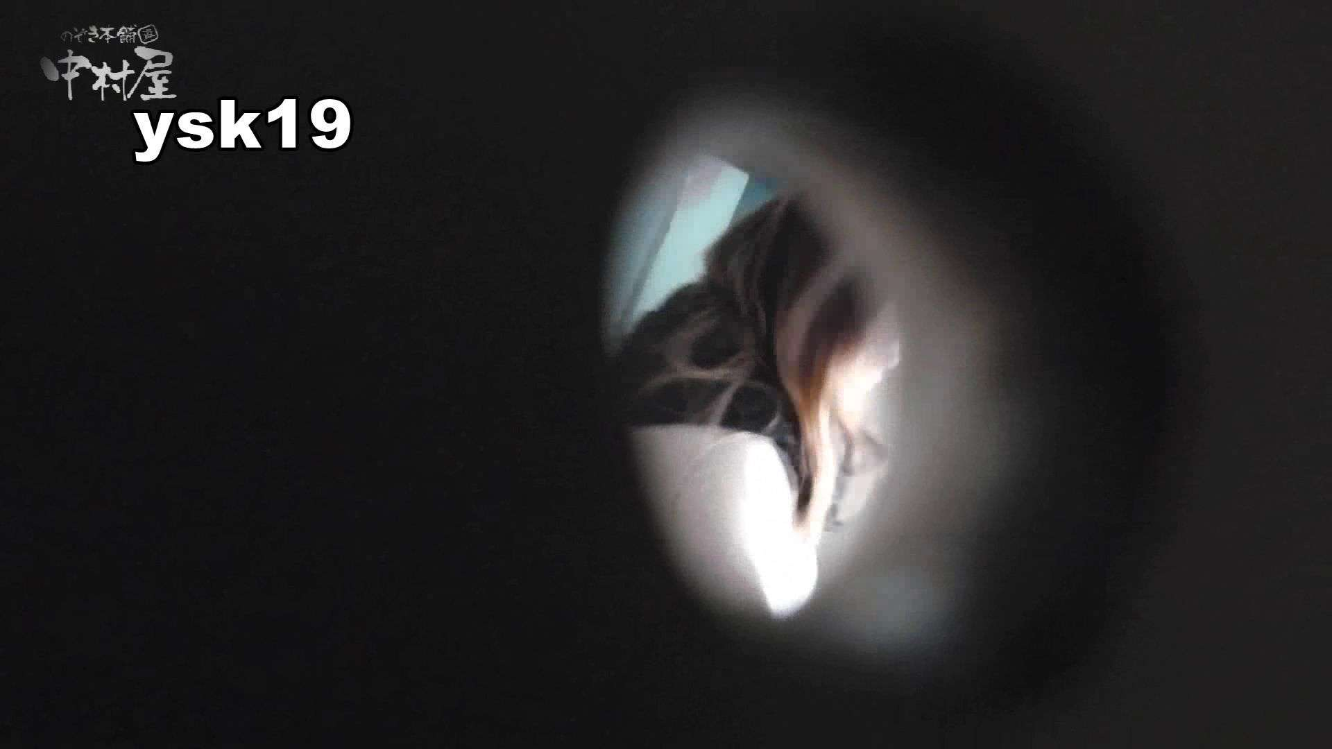 【世界の射窓から】世界の射窓から vol.19前編 HなOL | 洗面所  68pic 39