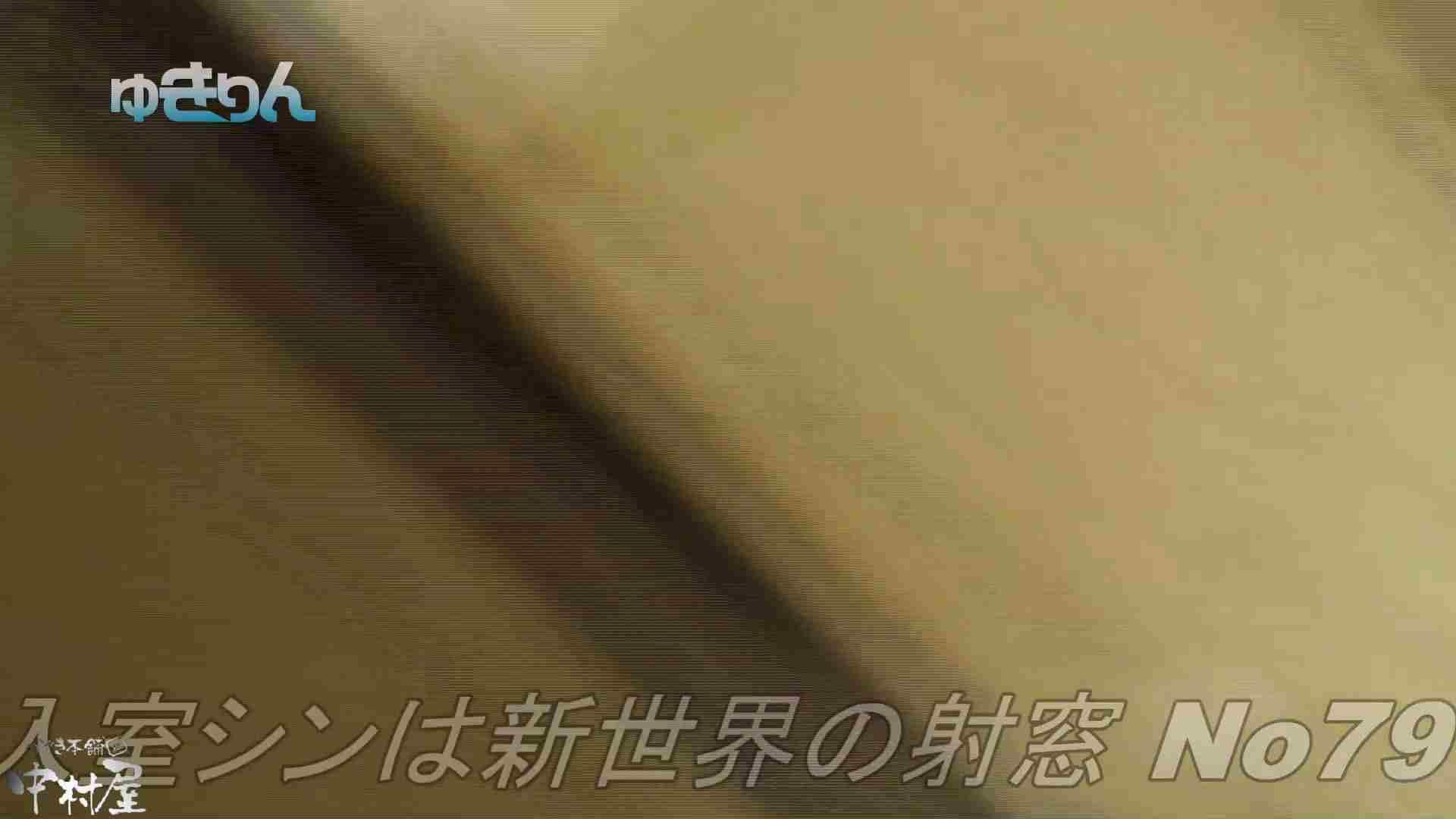 【世界の射窓から~ステーション編~】ステーション編 vol54 便秘のせいで長蛇の列、じっくり撮らせて頂きました後編 HなOL | 0  59pic 46