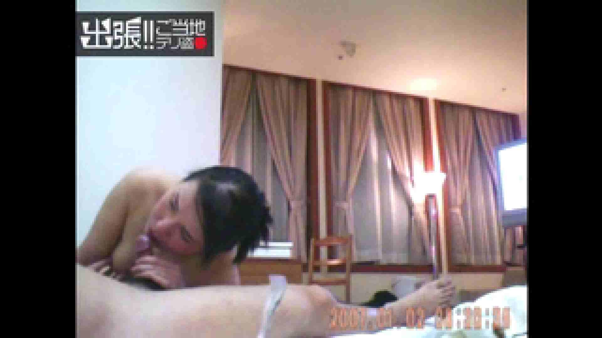 出張!!ご当地デリ盗撮vol.9 盗撮 | HなOL  50pic 37