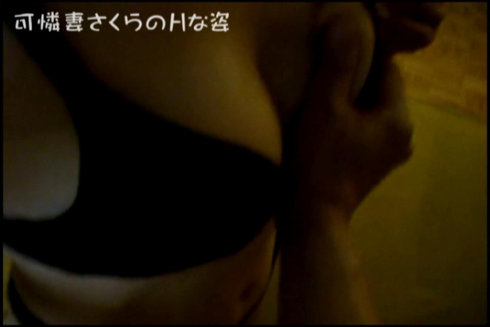 可憐妻さくらのHな姿vol.9前編 セックス   おっぱい  51pic 5