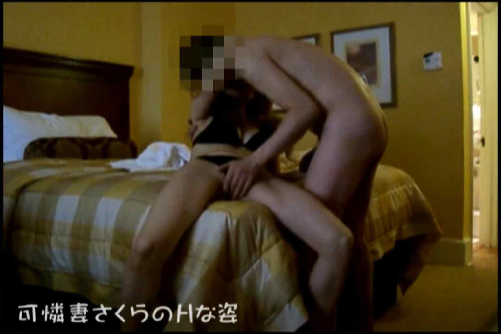 可憐妻さくらのHな姿vol.9前編 セックス   おっぱい  51pic 12