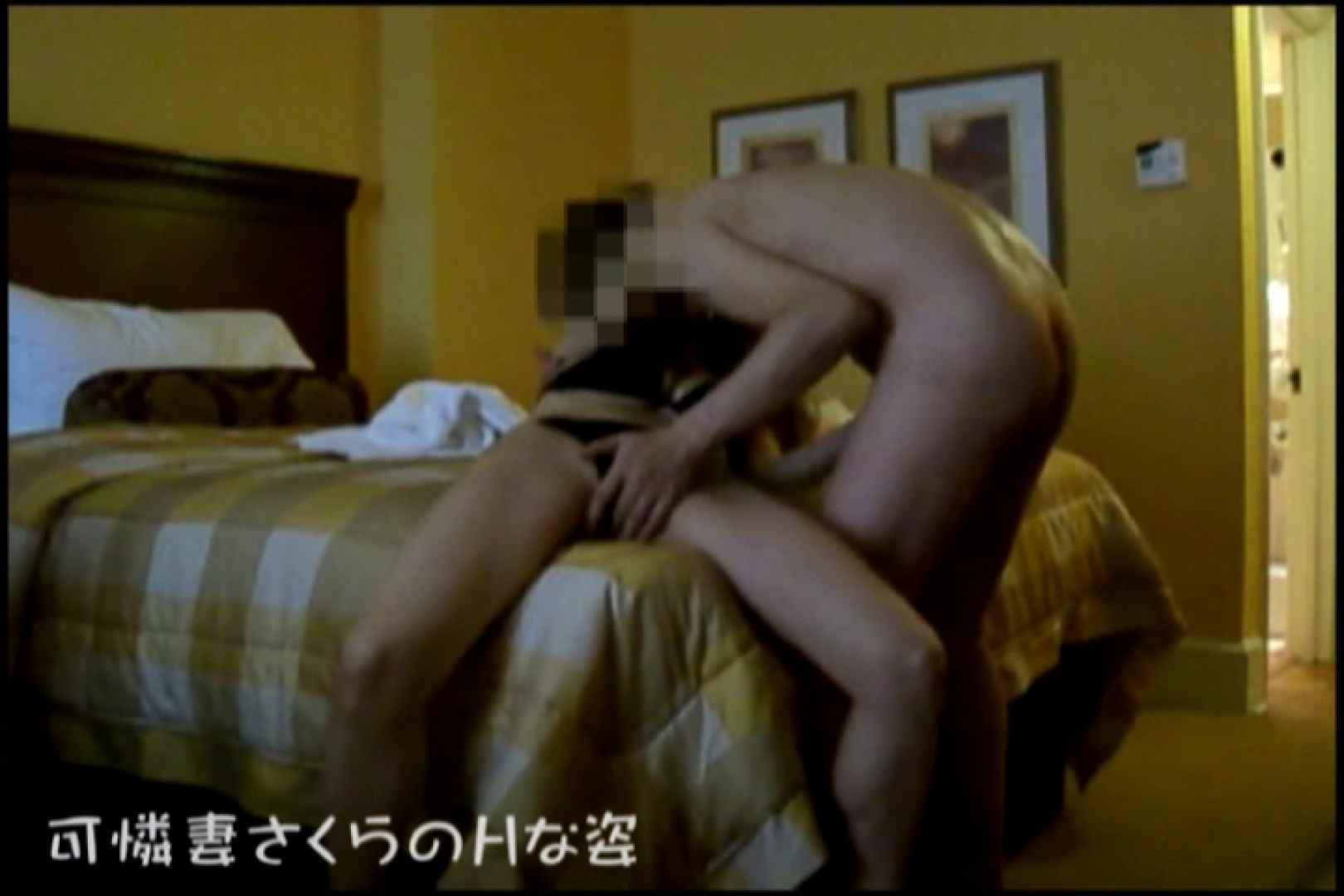 可憐妻さくらのHな姿vol.9前編 セックス   おっぱい  51pic 13