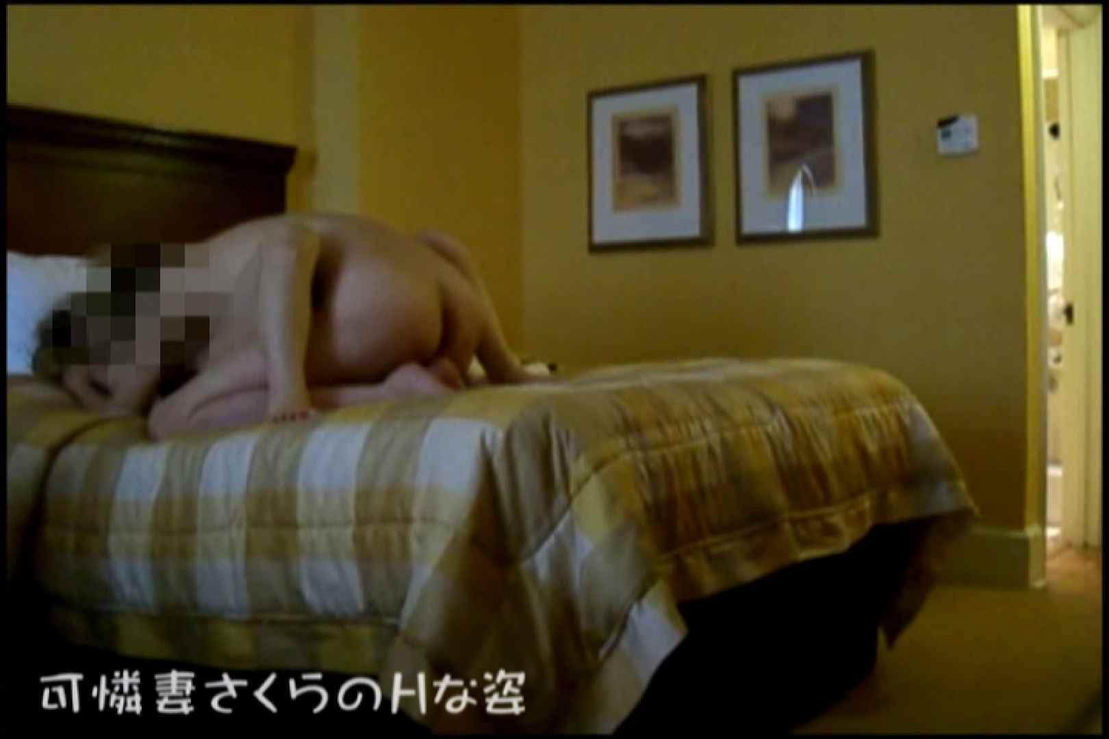 可憐妻さくらのHな姿vol.9前編 セックス   おっぱい  51pic 18
