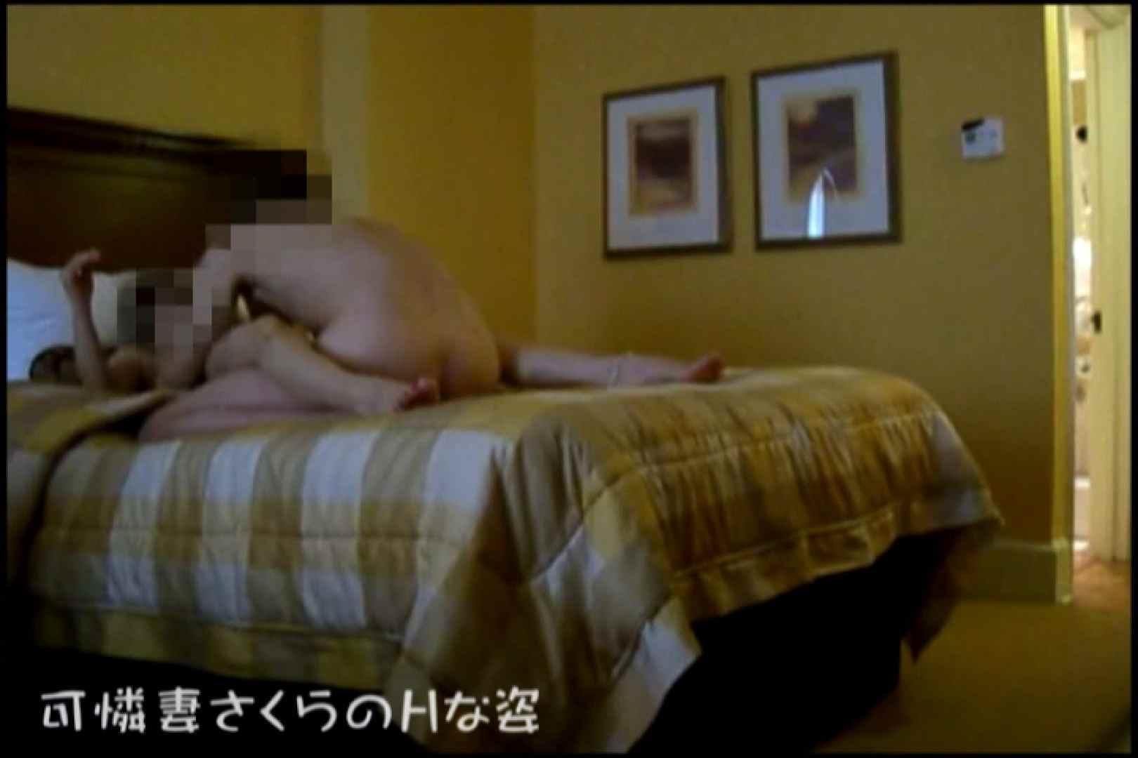 可憐妻さくらのHな姿vol.9前編 セックス   おっぱい  51pic 20