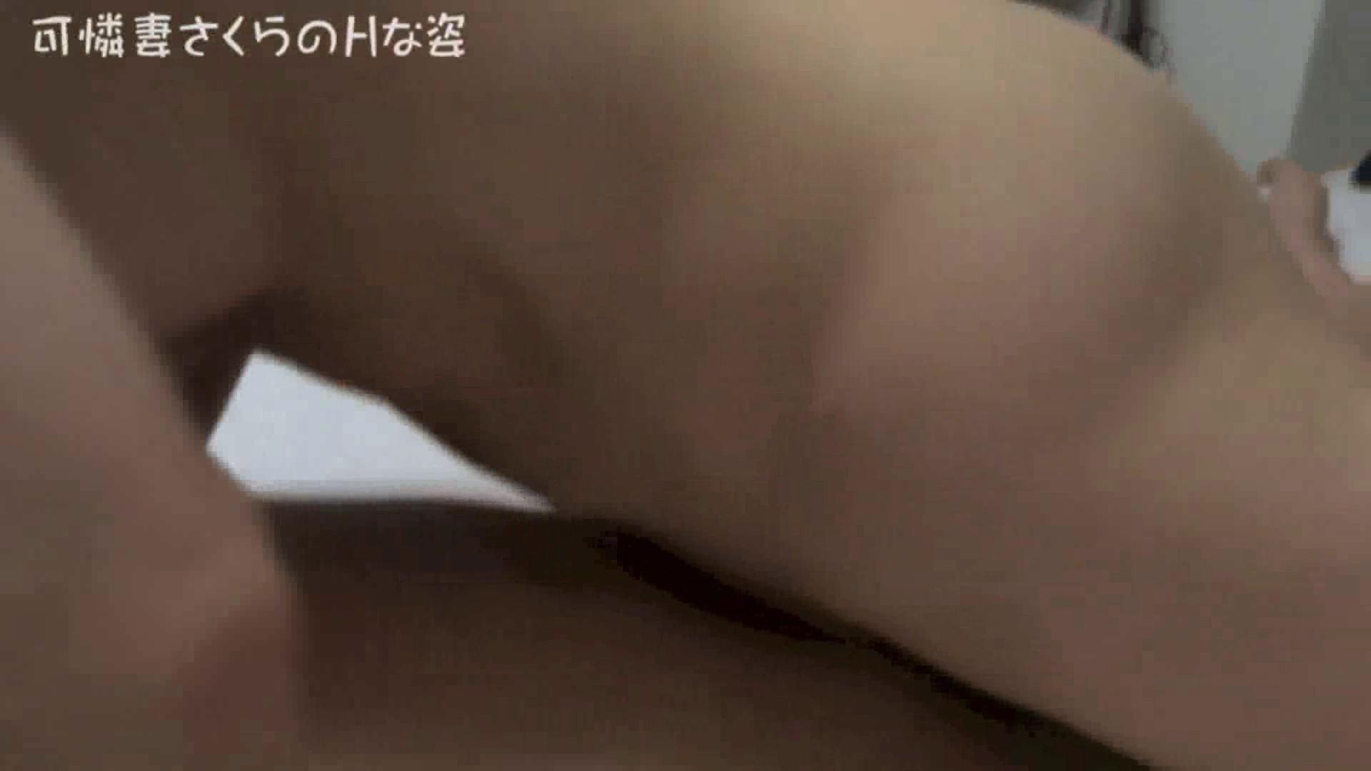 可憐妻さくらのHな姿vol.19 ローター   HなOL  100pic 86