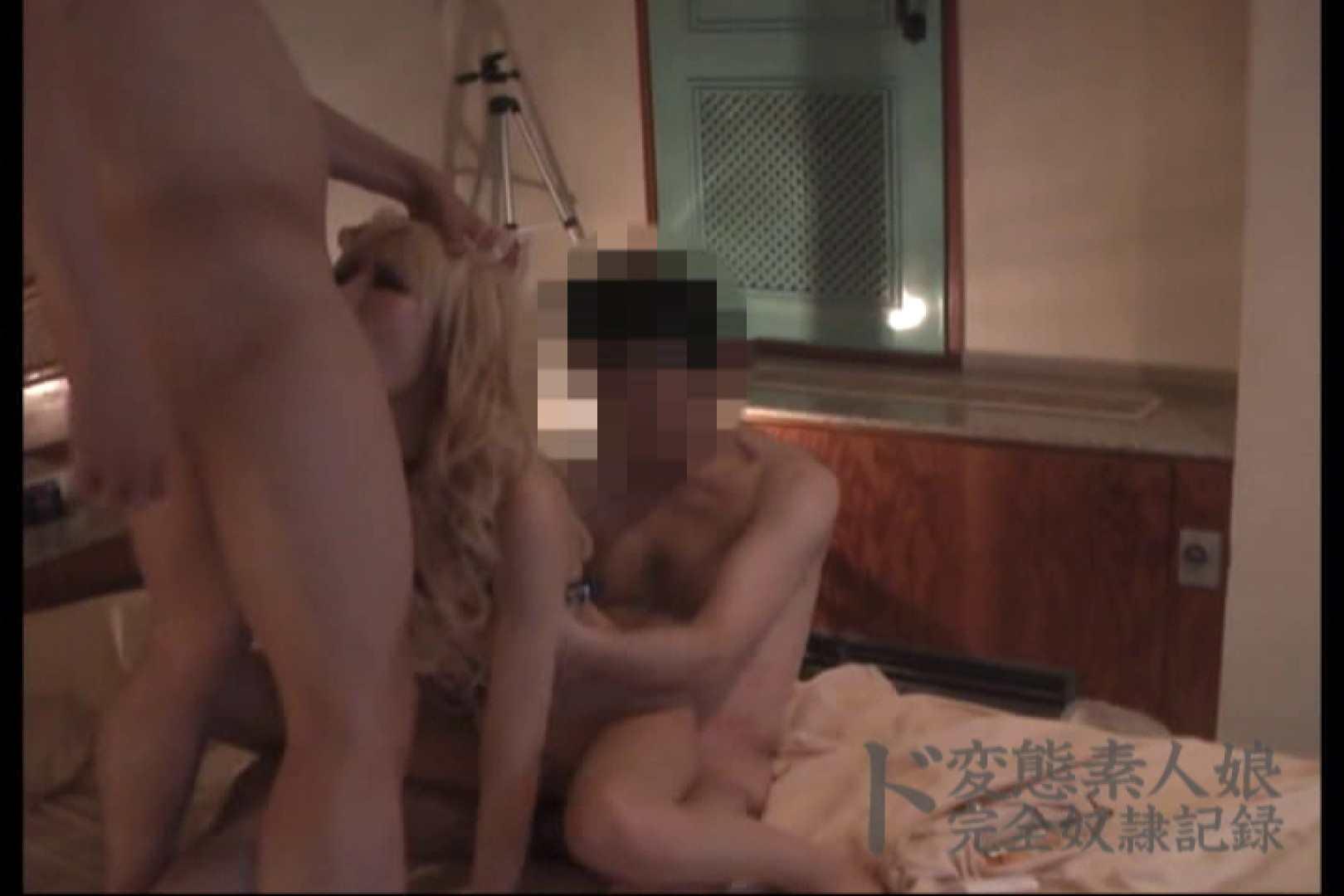 ド変態素人嬢完全奴隷記録 ~其の漆~弐 3P | 素人  78pic 51