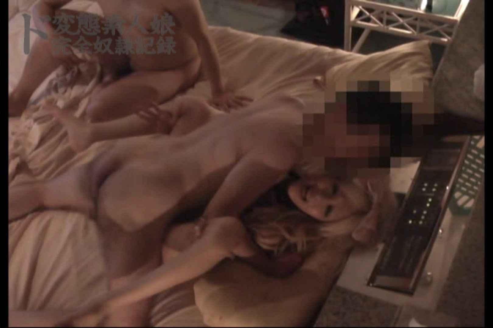 ド変態素人嬢完全奴隷記録 ~其の漆~参 アナル | マンコ  86pic 2