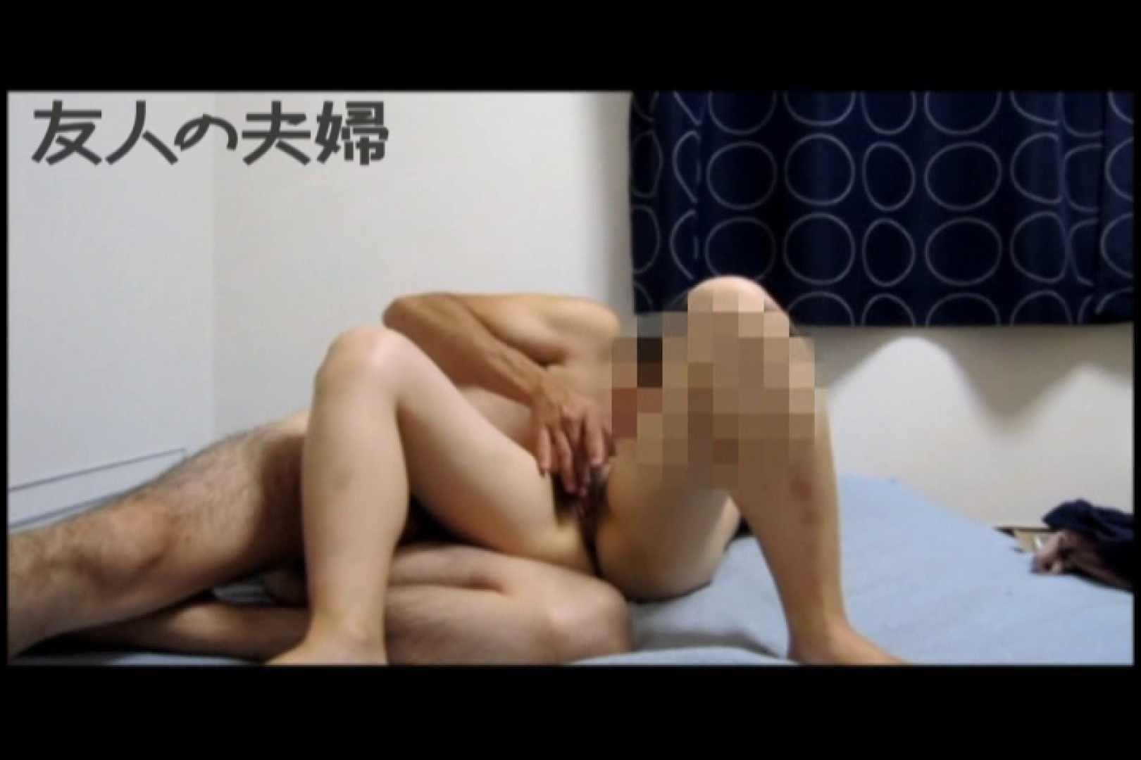 友人夫婦のSEX SEX | 友人  78pic 7