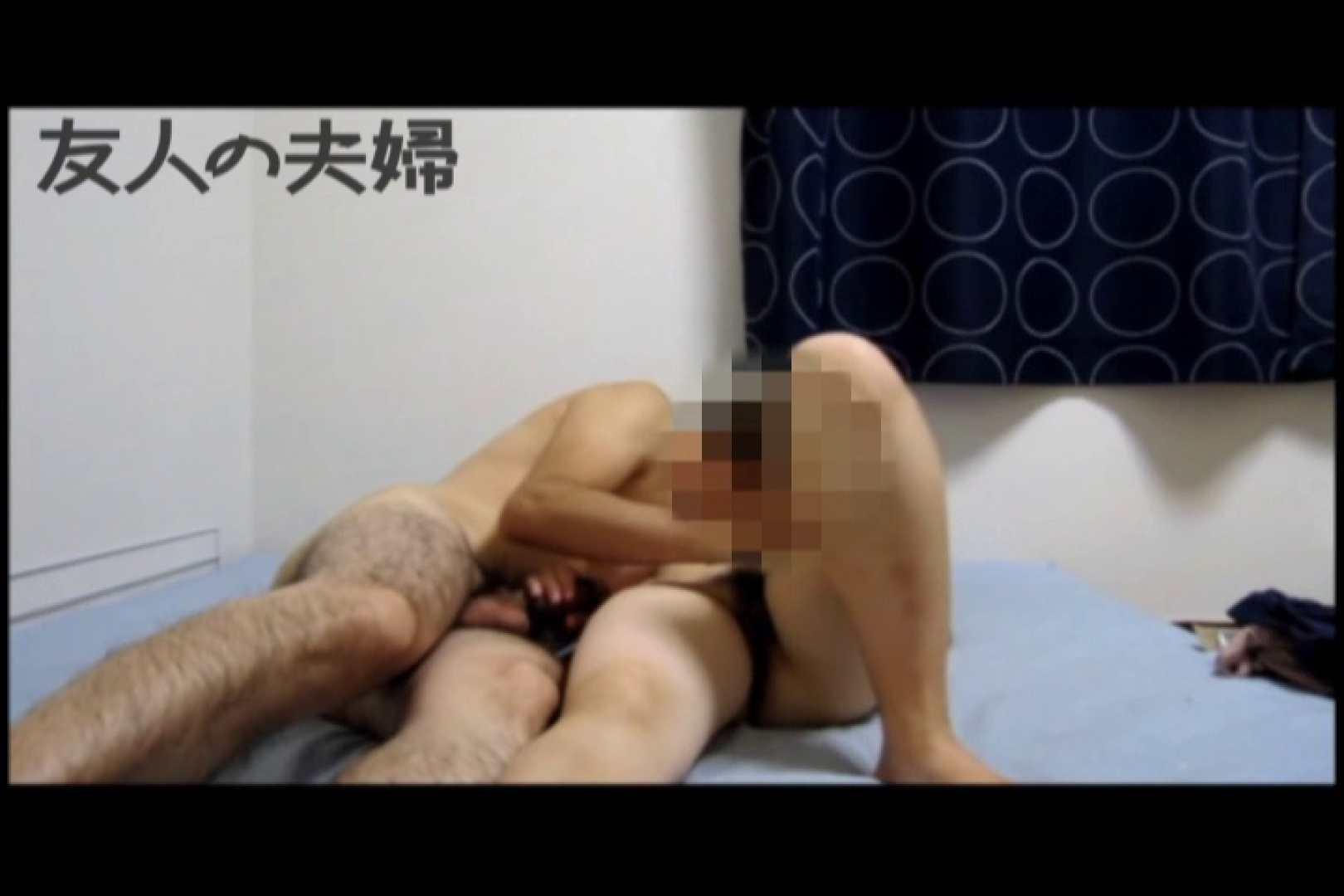 友人夫婦のSEX SEX | 友人  78pic 13