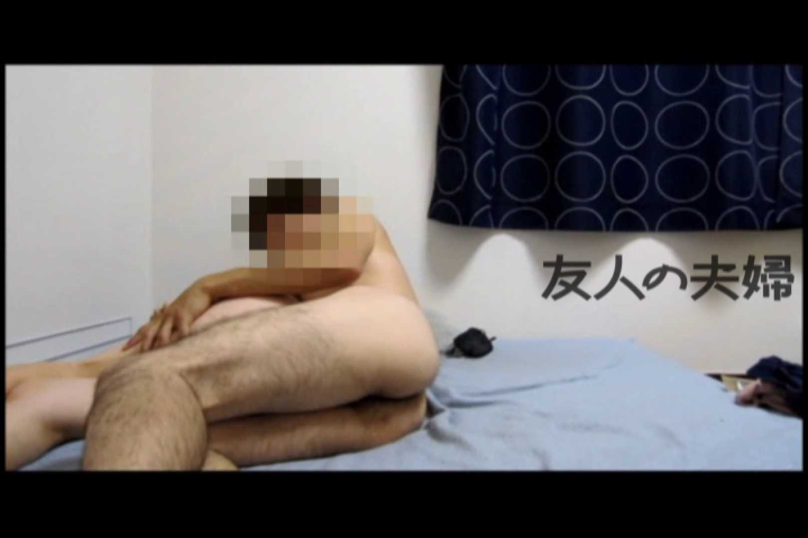 友人夫婦のSEX SEX | 友人  78pic 69