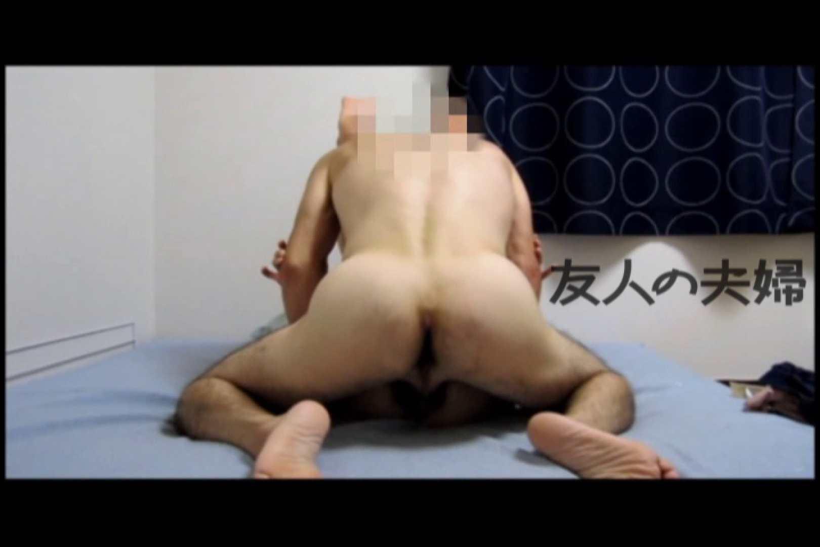 友人夫婦のSEX SEX | 友人  78pic 72